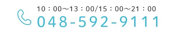 048-592-9111
